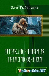 Книга Приключения в Гиперноосфере