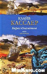 Книга Берег Скелетов