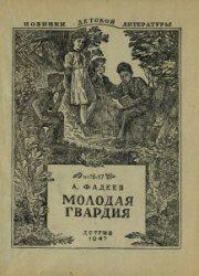 Книга Молодая гвардия
