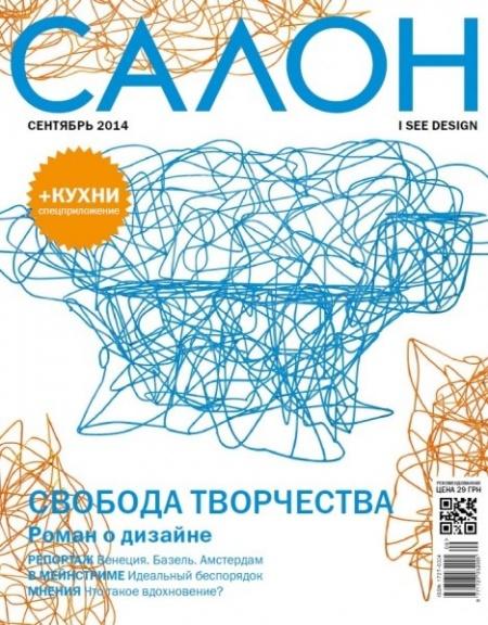 Книга Журнал: Салон №9 (сентябрь 2014 / Украина)