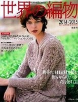 Журнал Lets Knit Series Fall Winter NV80433