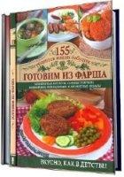Журнал 155 рецептов наших бабушек. Готовим из фарша