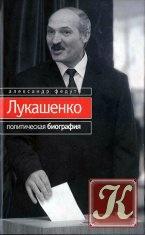 Книга Книга Лукашенко. Политическая биография