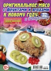 Золотая коллекция рецептов. Спецвыпуск №140 2014 Оригинальное мясо с фруктами и ягодами