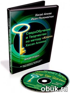 Книга Видеокурс Сверхобучение и Творчество по методу Ключ (2009) DVDRip