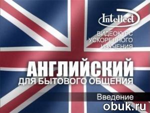 """Книга Видеокурс """"Intellect"""" - Английский для бытового общения (Диски 1-5)"""