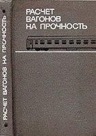 Книга Расчет вагонов на прочность