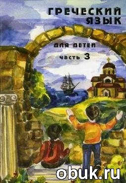 Аудиокнига Греческий язык для детей. Часть 3 (MP3+DjVu)