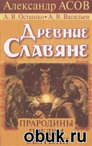 Книга Древние славяне. Прародины, предки, святыни