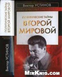 Книга Политические тайны Второй мировой