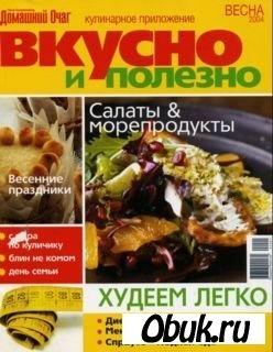 Книга Вкусно и полезно.Весна 2004.