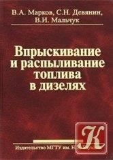 Книга Впрыскивание и распыливание топлива в дизелях