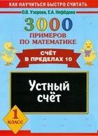 3000 примеров по математике. Счет в пределах 10. Устный счет. 1 класс
