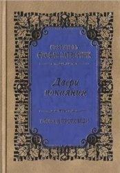 Книга Двери Покаяния. Слова и проповеди