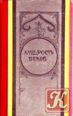 Книга Книга Мудрость веков (Древняя таджикская медицина о сохранении здоровья)