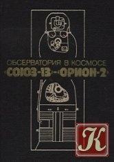 """Книга Книга Обсерватория в космосе """"Союз-13""""-""""Орион-2"""""""