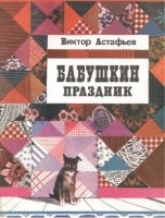 Бабушкин праздник pdf 10,7Мб
