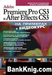 Книга Adobe Premiere Pro CS3 и After Effects CS3 на примерах pdf 74,16Мб