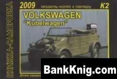 Книга Volkswagen Kubelwagen jpg,a4 4,3Мб