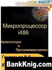Книга Микропроцессор i486. Книга 2,3,4 pdf 10,82Мб