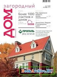 Журнал Загородный дом №10 (октябрь 2012).