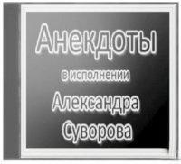 Книга Анекдоты в исполнении Александра Суворова (Аудиокнига) mp3 158,25Мб