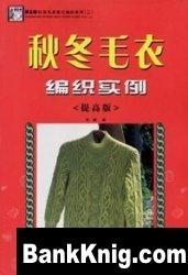 Журнал Shougongfang  Shishang Maoyi  Kuanshi Bianzhi Xilie   (Beautiful  knitting sweater  -  fashion) Вязание элегантных свитеров djvu 16,24Мб