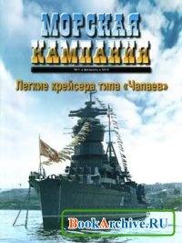 "Книга Легкие крейсера типа ""Чапаев""."