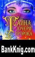 Книга Тайна дочери пророка. Камни Фатимы xml, doc, html, rtf