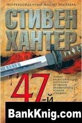 Книга 47-й самурай       fb2