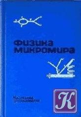 Книга Физика микромира. Маленькая энциклопедия