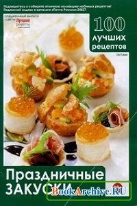 Специальный выпуск газеты Лучшие рецепты наших читателей № 11 2012 100 лучших рецептов - Праздничные закуски.