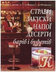 Книга Страви, закуски, напої, десерти барів і буфетів