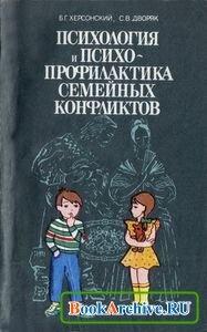 Книга Психология и психопрофилактика семейных конфликтов.