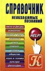 Книга Справочник необходимых познаний