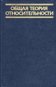 Книга Общая теория относительности