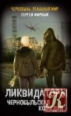 Книга Ликвидаторы. Чернобыльская комедия