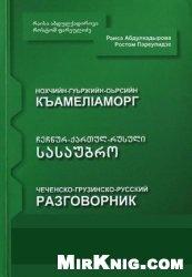 Книга Чеченско-грузинско-русский разговорник