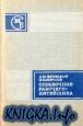 Книга Справочник рабочего-литейщика