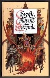 Аудиокнига Меч Виланда. Сказки Старой Англии (аудиокнига)