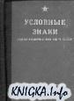 Книга Условные знаки топографических карт СССР