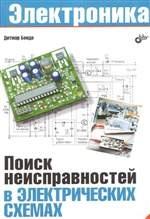 Книга Поиск неисправностей в электрических схемах