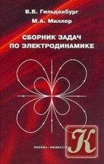 Книга Сборник задач по электродинамике. Учебное пособие для вузов (2-е издание)
