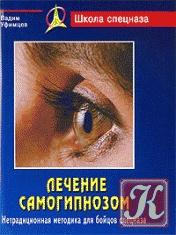 Книга Лечение самогипнозом. Нетрадиционная методика для бойцов спецназа