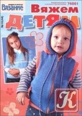 Журнал Вязание модно и просто. Вяжем детям № 10(44) 2011