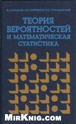 Книга Теория вероятностей и математическая статистика: Учебное пособие для экономических специальностей вузов.
