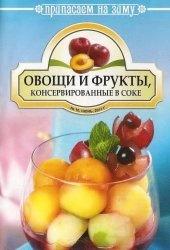Журнал Припасаем на зиму № 10 2011. Овощи и фрукты, консервированные в соке