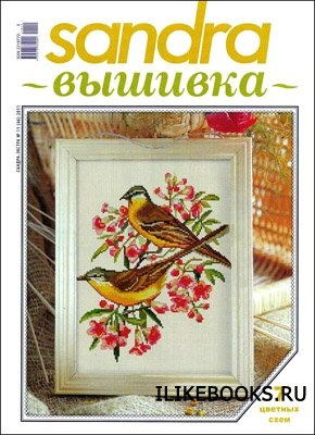 Журнал Sandra вышивка № 11(46) 2011