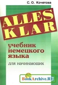 Alles Klar. Учебник немецкого языка для начинающих.