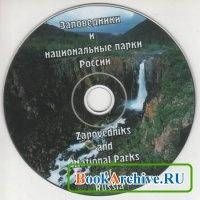 Книга Заповедники и национальные парки России.